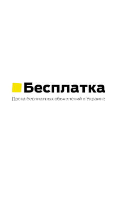 Доска объявлений Измаил
