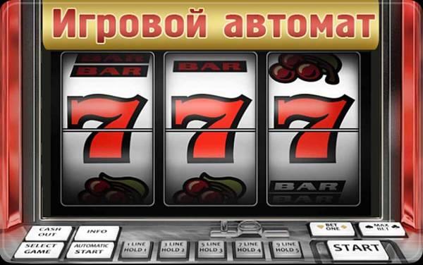 Игровые автоматы 777: почему они пользуются спросом?