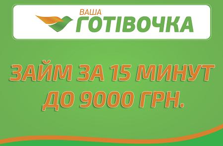 Мгновенные кредиты в Украине  с 18 лет наличными и на карту банка