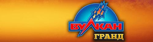 Онлайн казино Вулкан Гранд — официальный сайт