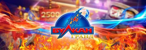 Один из лучших игровых порталов России - Вулкан Гранд Казино