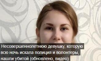 В Одессе зверски убита 14-летняя девочка. ВИДЕО
