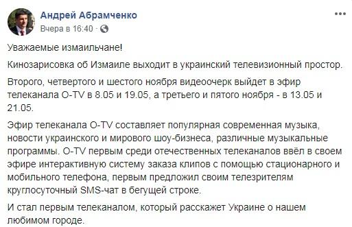 Телеканал O-TV снял кинозарисовку об Измаиле