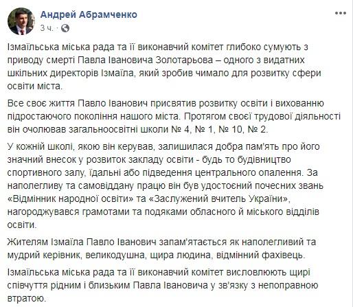 Умер Павел Золотарев