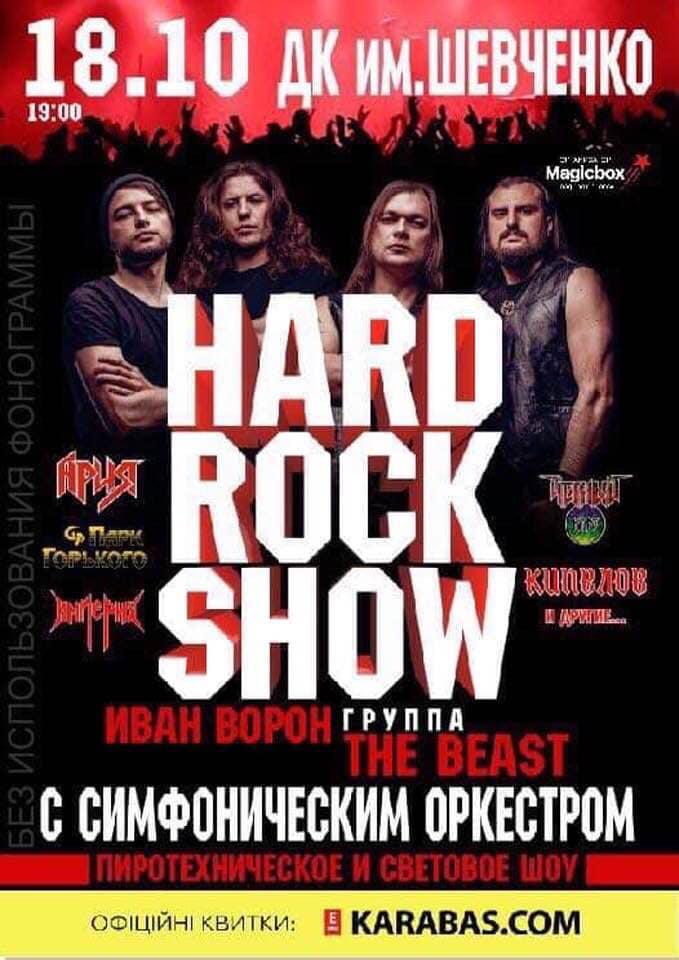 В Измаиле состоится Hard Rock Show. АФИША
