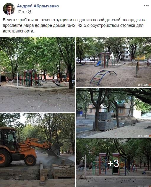 В Измаиле появится новая детская площадка