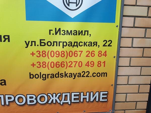 Бош сервис Измаил телефон