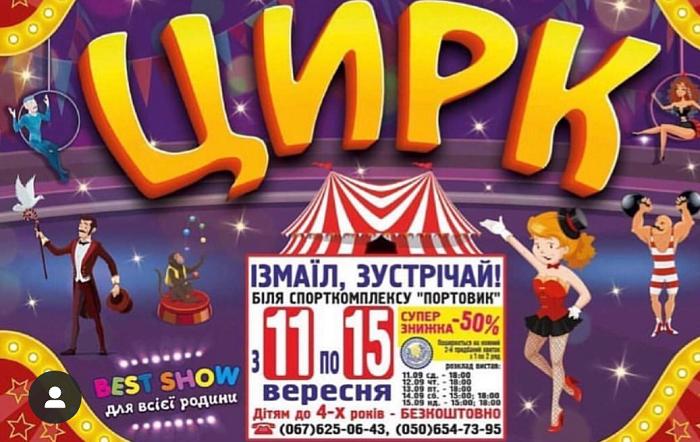 В Измаил едет цирк