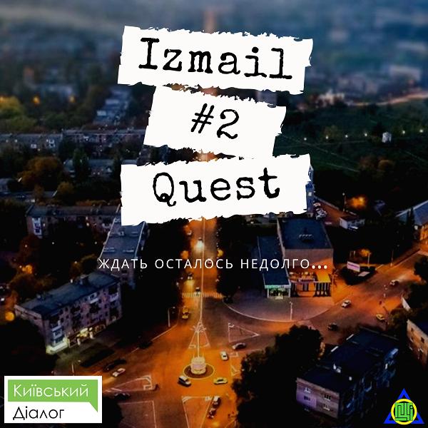 В Измаиле состоится пешеходный квест Izmail Quest #2. Приглашаем!