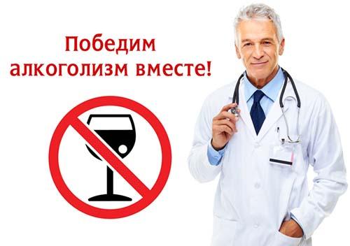 Эффективное лечение от алкогольной зависимости