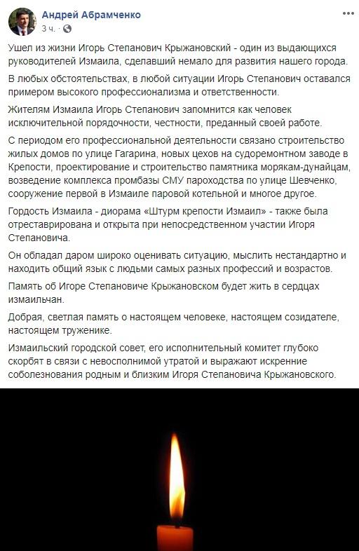 Скончался Игорь Крыжановский