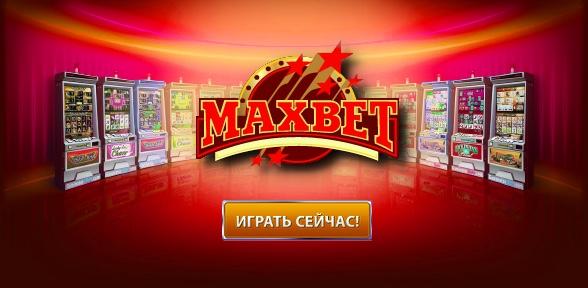 игровые автоматы максбет играть на деньги