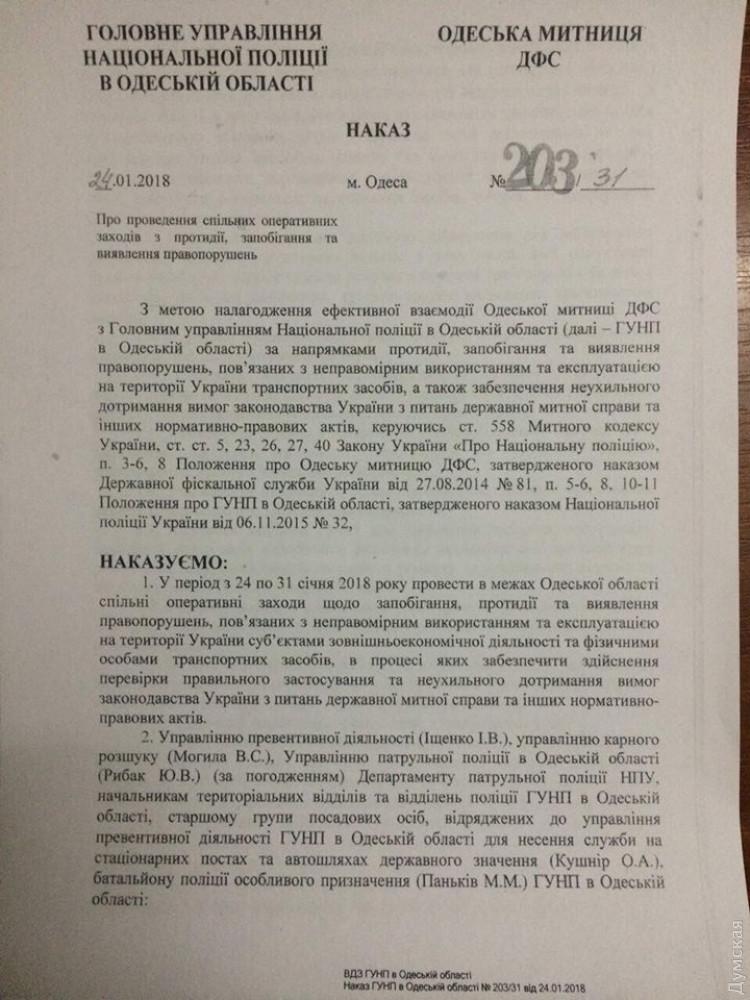 В Одесской области началась «охота» на авто с еврономерами