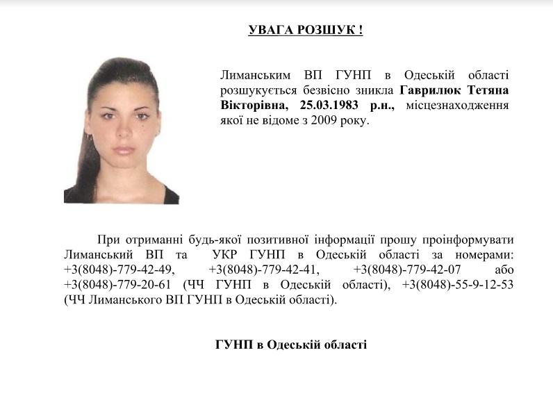 розыск Одесская область