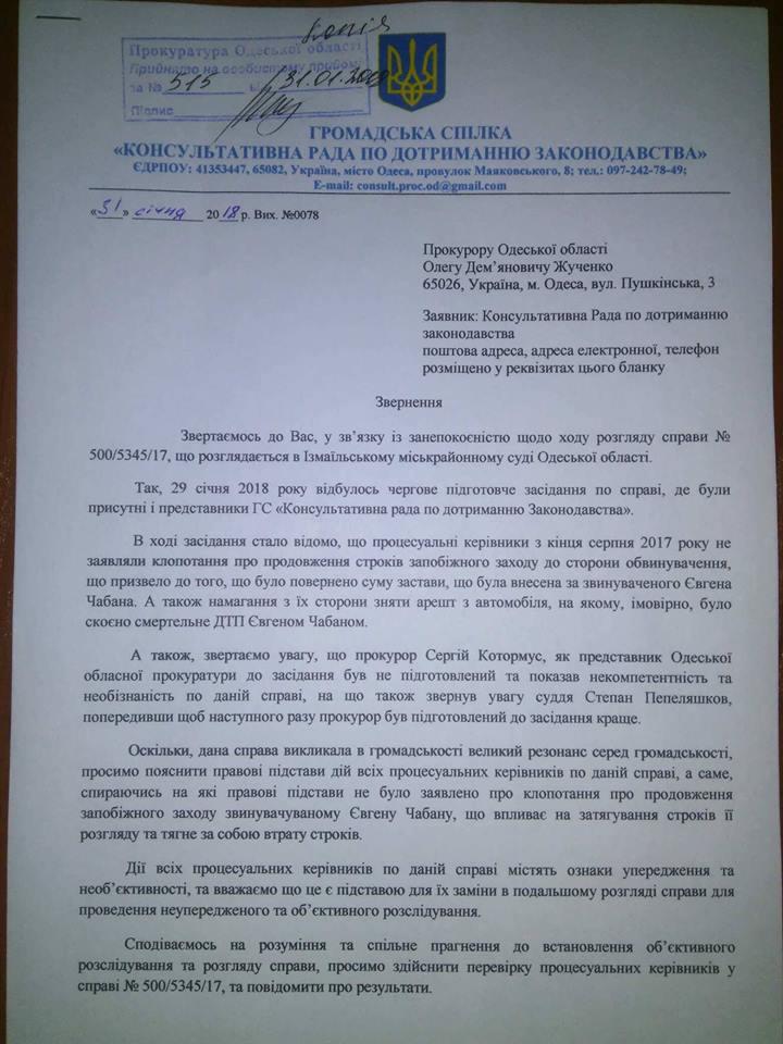 Как помешать судье Пепеляшкову вынести оправдательный приговор убийце?