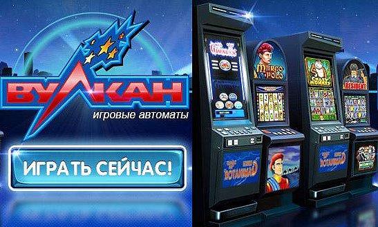 Вулкан игровых автоматов