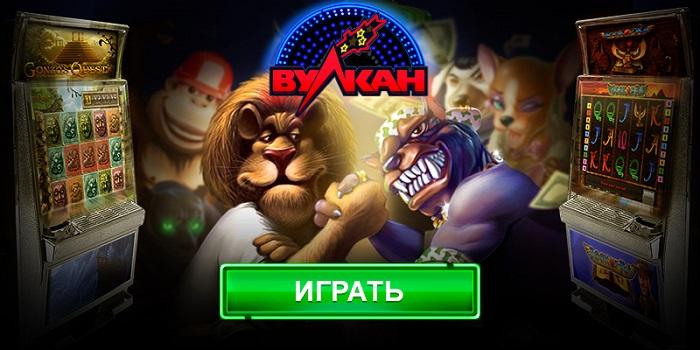 онлайн клуб Вулкан игровой