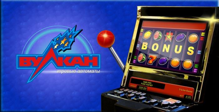 автоматы игровые Вулкан