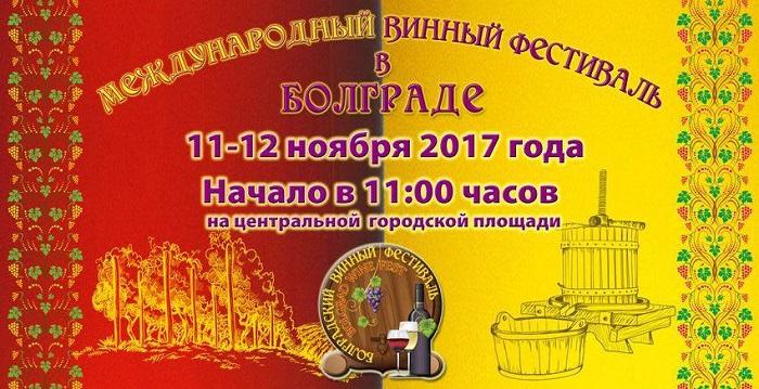 Приглашение на винный фестиваль в Болграде