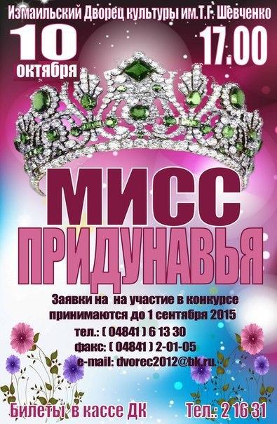 «Мисс Придунавье 2015»
