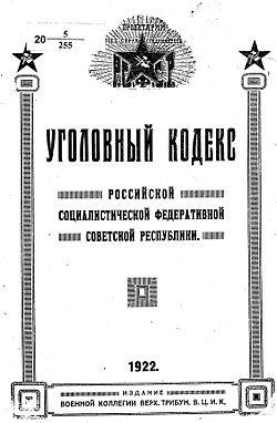 все кодексы РФ