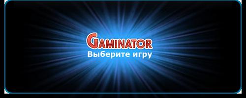 гаминаторслотс