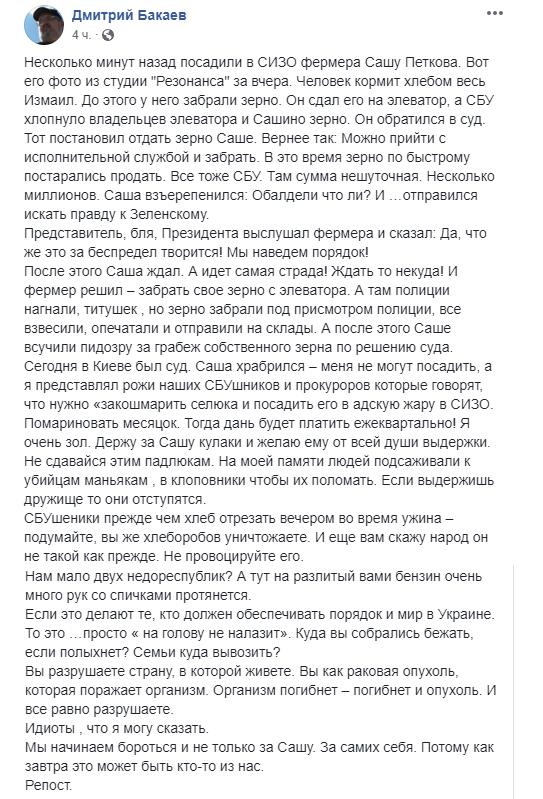Измаильского фермера Александра Петкова отправили в СИЗО