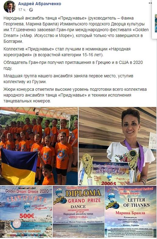 Измаильский ансамбль танца завоевал Гран-при международного фестиваля «Golden Dream»