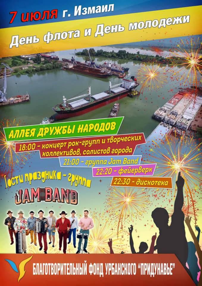 День флота и День молодежи Измаил будет праздновать 7 июля. АФИША