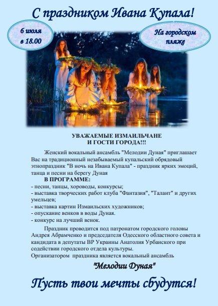 Приглашаем на праздник Ивана Купала