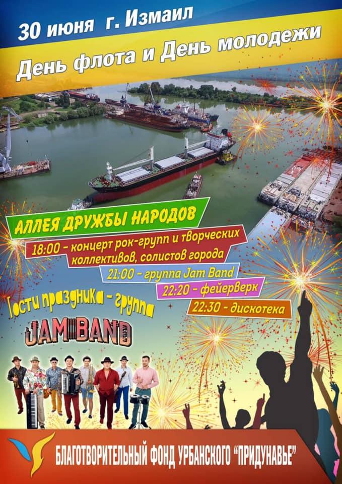 В Измаиле состоится День флота и День молодежи