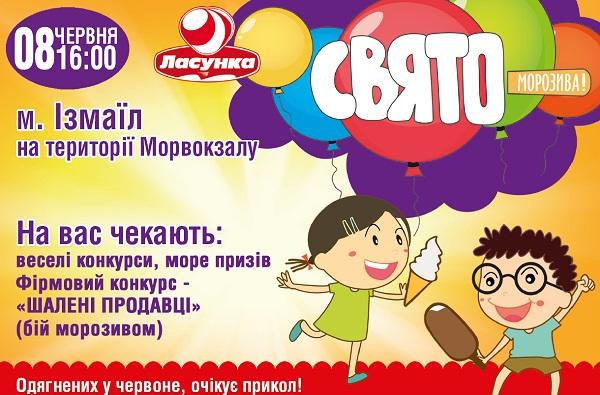 """Праздник мороженого в Измаиле от ТМ """"Ласунка"""""""