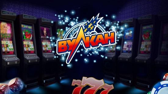 Реальный выигрыш в онлайн-казино Вулкан