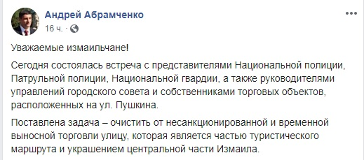 Улица Пушкина будет освобождена от незаконной торговли. ВИДЕО