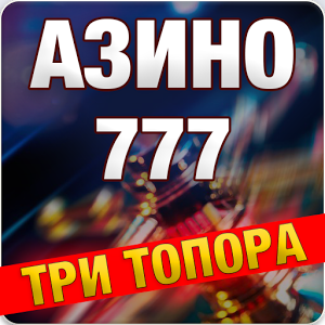 Можно ли выиграть в казино Azino 777?