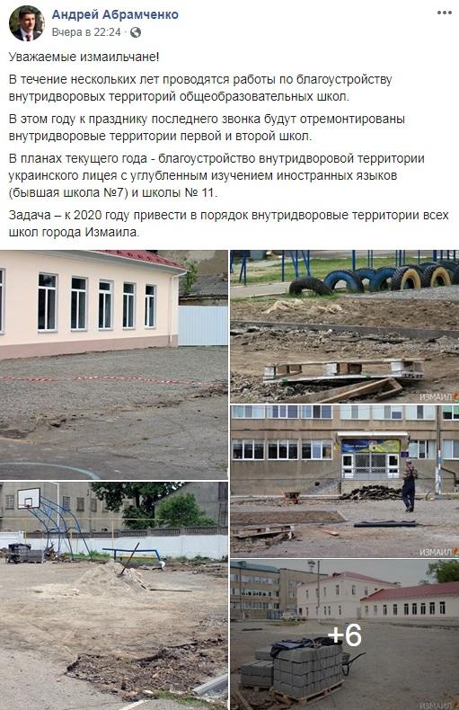 Мэр Измаила о ремонте внутридворовых территорий школ