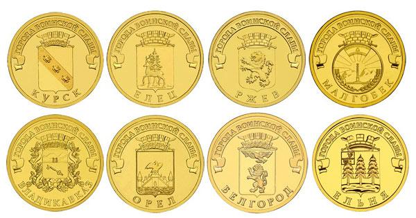 Серия монет «Города воинской славы» для начинающих нумизматов