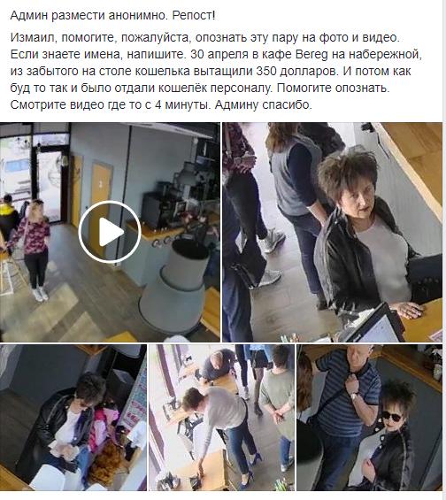 Измаильчанка несмотря на видеокамеру взяла чужой кошелек. ВИДЕО