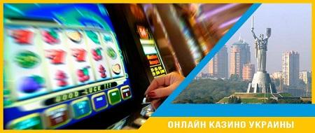 Рейтинг онлайн казино для игроков из Украины, как выбрать честную площадку?