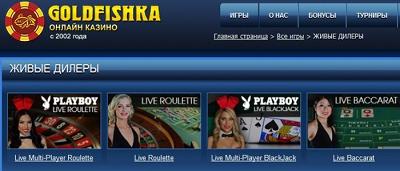 Официальный сайт Голдфишка 60 - казино, которому доверяют