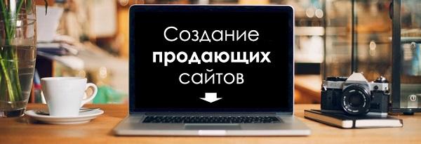 В чем заключается профессиональная разработка продающих сайтов?