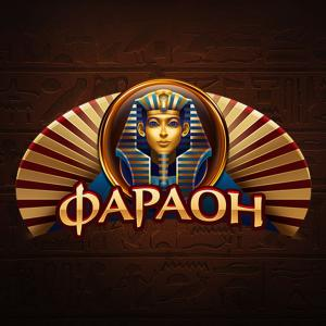 Официальный игровой клуб Фараон - империя азартных игр