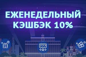 Casino Spin City - многообразие игровых автоматов онлайн