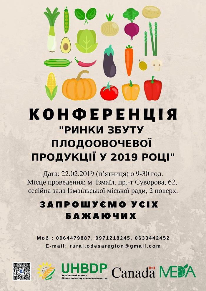 В Измаиле будут рассказывать где и как продать дорого овощи и фрукты в сезоне-2019