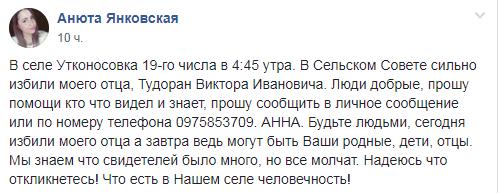 В селе Утконосовка жестоко избили местного жителя. ФОТО