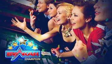 Лучшие автоматы в казино Вулкан Чемпион без ограничений