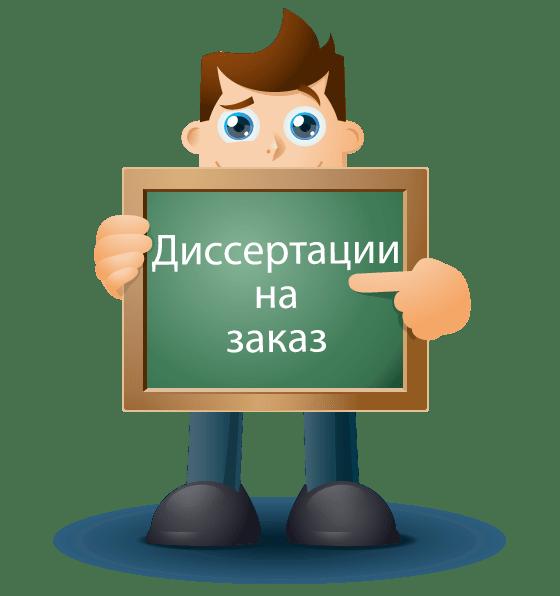 Купить диссертацию в Минске
