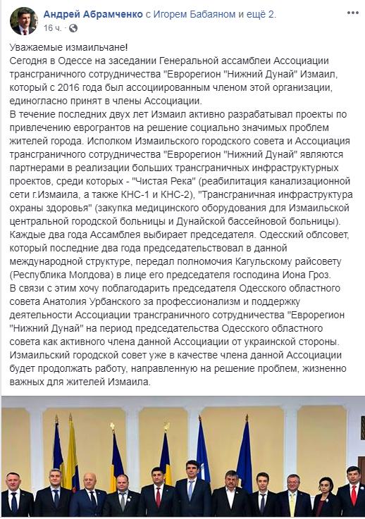 Мэр Измаила о Генеральной ассамблеи Ассоциации трансграничного сотрудничества