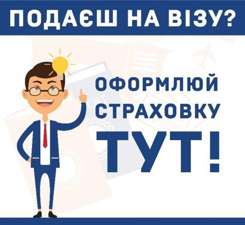 Недорогая онлайн страховка на визу от ukrfinservice.com.ua