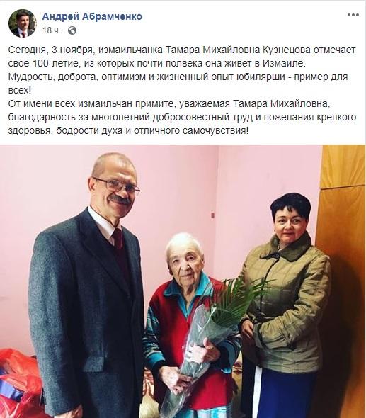 В Измаиле поздравляли 100-летнюю юбиляршу
